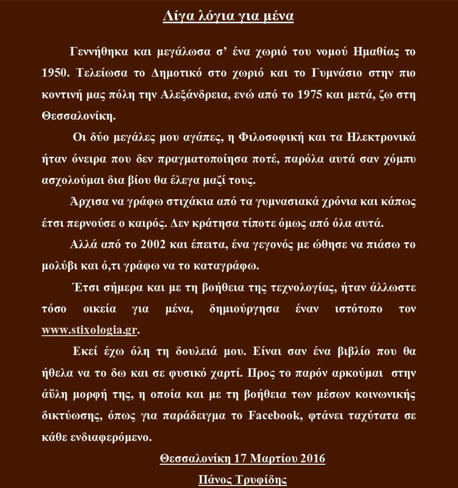 Πάνος Τρυφίδης - Βιογραφικό Στιχολογία