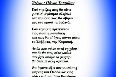 2009 01 01 Ο Θεσσαλονικιός