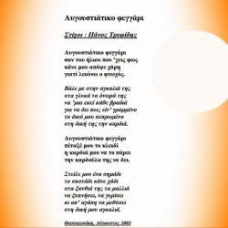 2003 08 01 Αυγουστιάτικο φεγγάρι