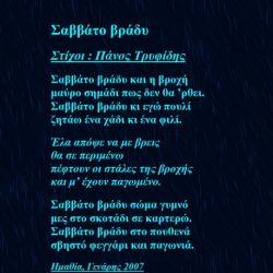 2007 01 02 Σαββάτο βράδυ