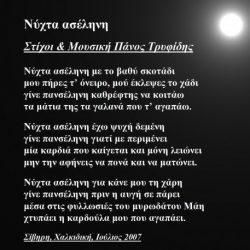 2007 07 02 Νύχτα ασέληνη